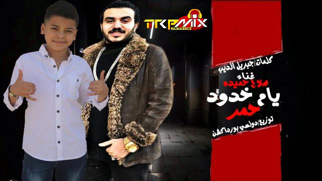 مهرجان ام خدود حمر غناء صلاح حميده كلمات جبريل الديب توزيع دولسى برودكشن