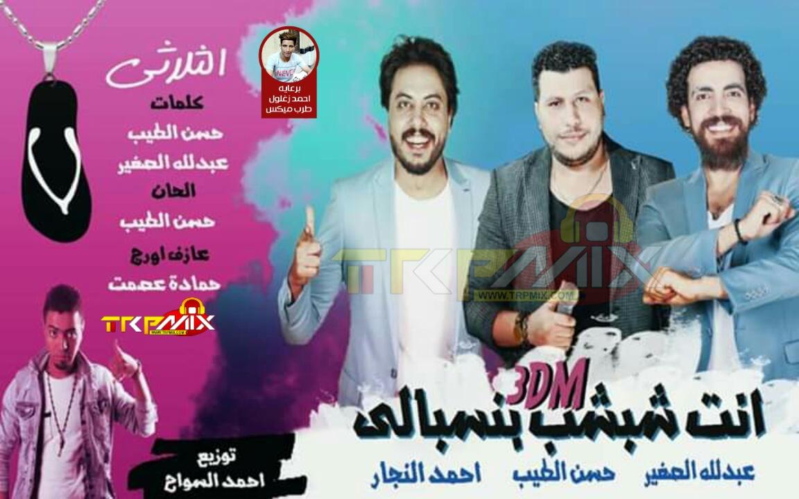 مهرجان انت شبشب بالنسبالي غناء حسن الطيب - عبدالله الصغير - احمد النجار - توزيع احمد السواح 2020