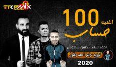 اغنية 100 حساب غناء احمد سعد و حسن شاكوش توزيع درامز احمد زغلول2020