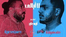 مهرجان لا ابالي حسن عدويه – علي سمارة توزيع ابو صابر 2020