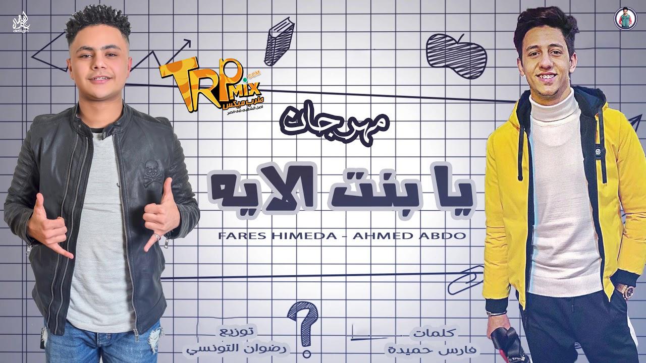استماع وتحميل مهرجان يا بنت الايه غناء احمد عبده - فارس حميدة - توزيع رضوان التونسي MP3