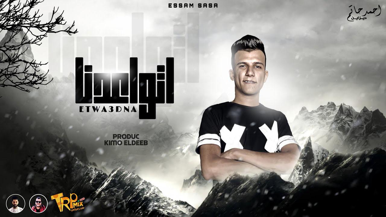 اغنية اتواعدنا عصام صاصا كلمات احمد الجندى توزيع كيمو الديب