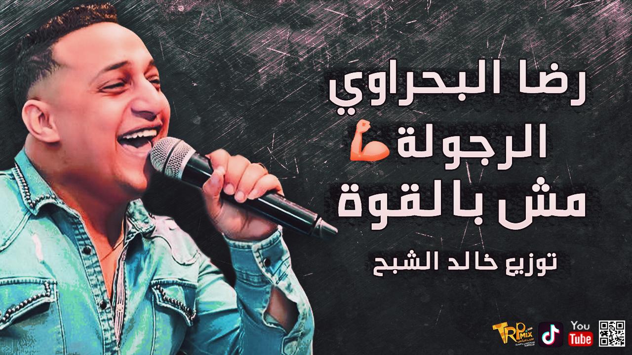 رضا البحراوي 2020 || اغنية الرجولة مش بالقوة - توزيع درامز خالد الشبح || اغاني شعبي 2020