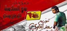 مزمار مع السلامة للي عايز يمشي عزف وتوزيع سعيد الحاوي | مولد جديد هيكسر مصر 2020