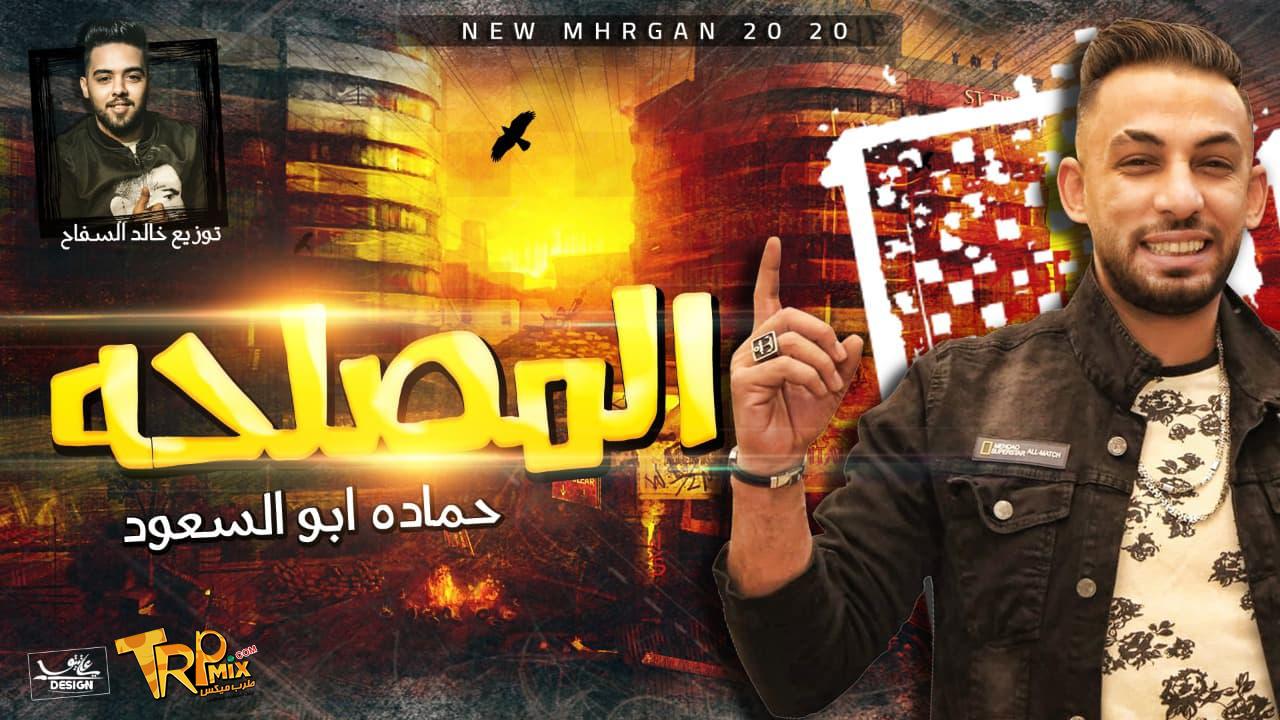 مهرجان المصلحه ( المصلحه عاوزه الصحصه ) حماده ابو السعود - توزيع خالد السفاح 2020