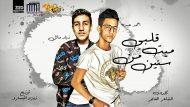 مهرجان اه تعبت بموت اوي (قلبي ميت من سنين) احمد عبده - زياد وائل توزيع زيزو المايسترو
