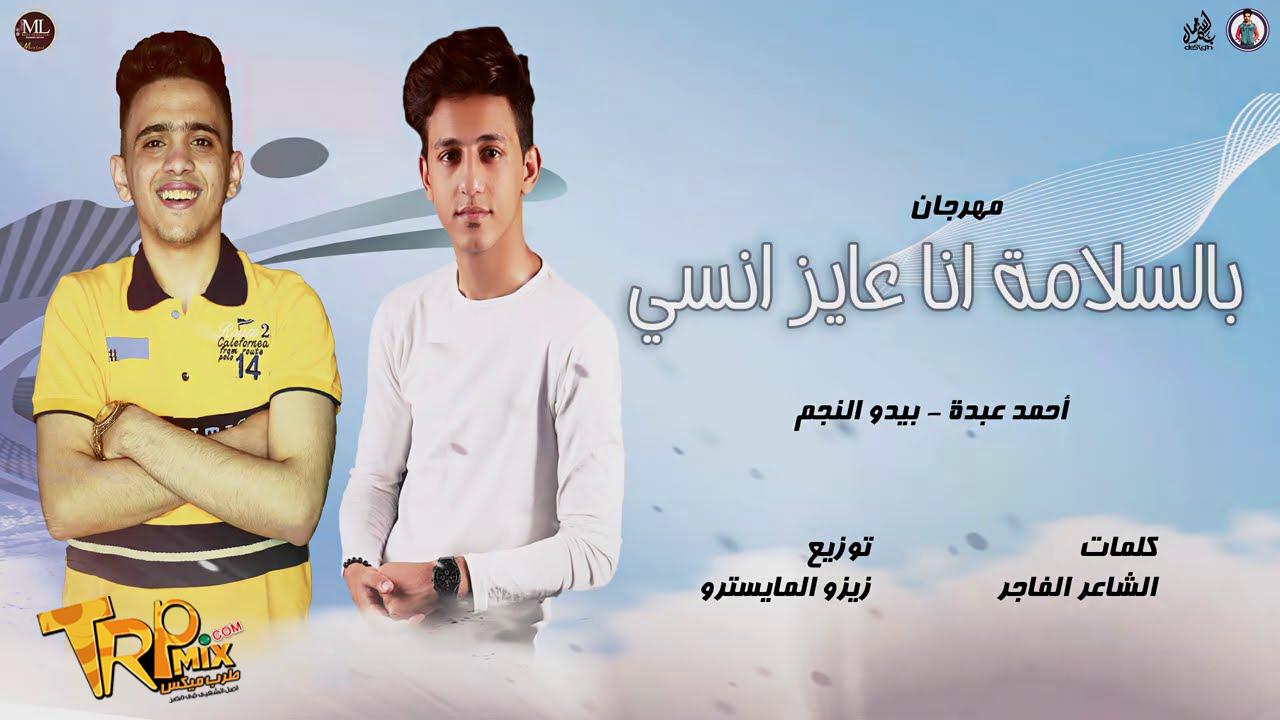 مهرجان بسلامه انا عايز انسي احمد عبدو - بيدو النجم -