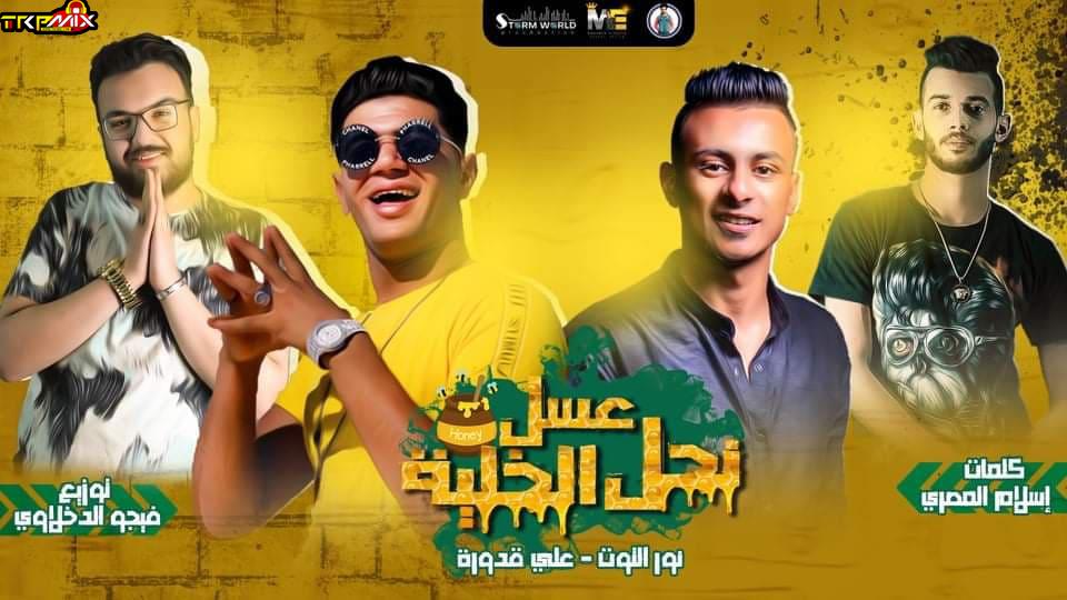 مهرجان عسل نحل الخلية نور التوت - علي قدورة - تووزيع فيجو الدخلاوي 2020