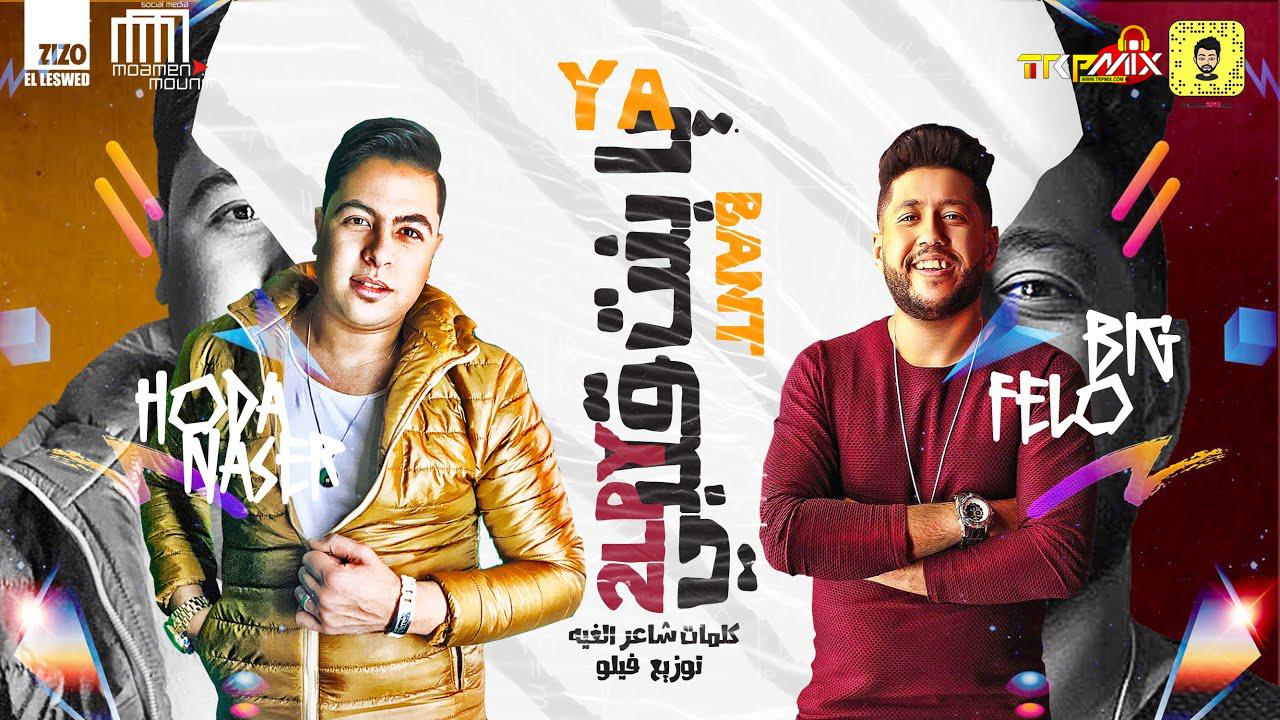 مهرجان غوري يابنت قلبي فيلو و حوده ناصر