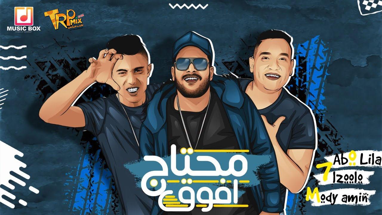 مهرجان محتاج افوق ابو ليله وحلقولو ومودي امين