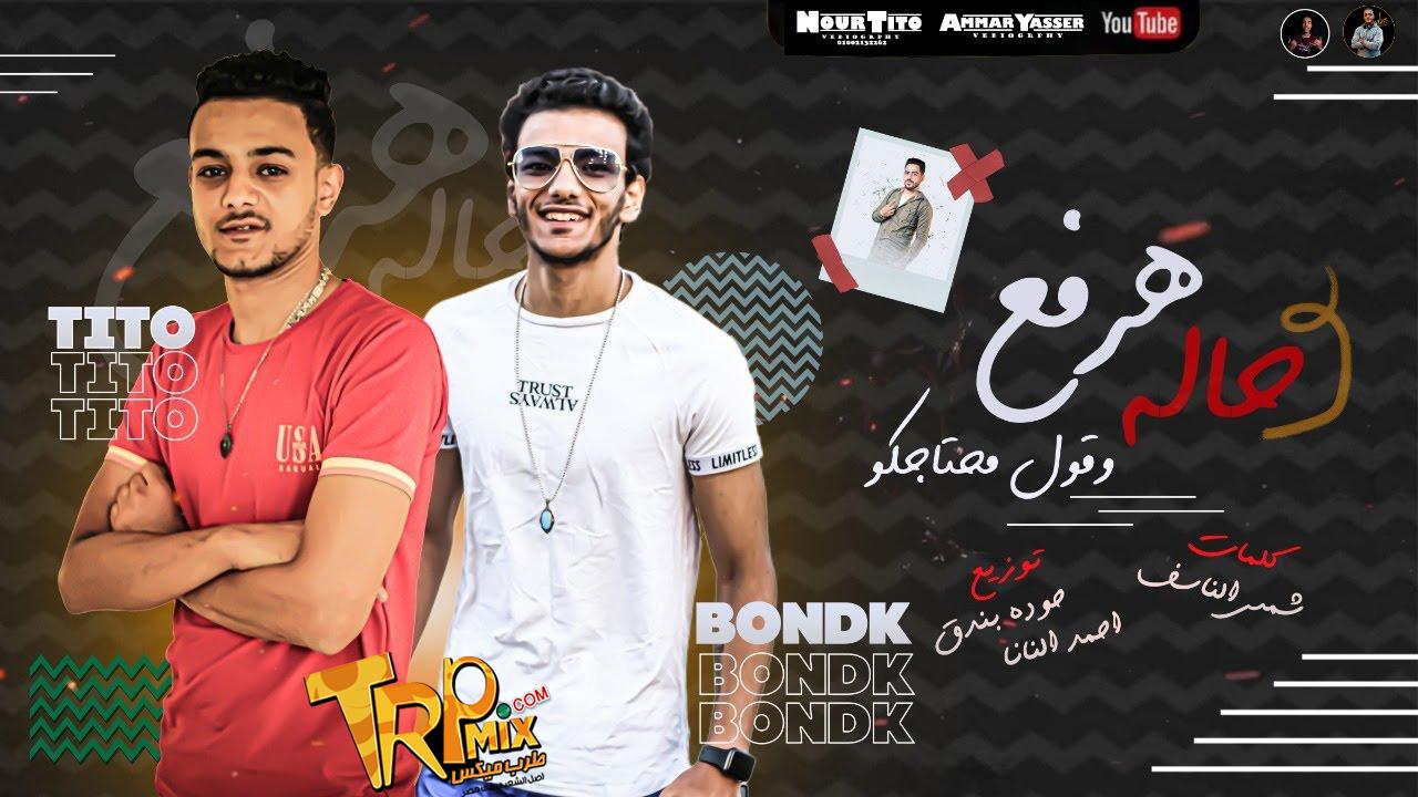 مهرجان هرفع حاله (وقول محتاجكو)تيتو وبندق توزيع بندق والنانا2020