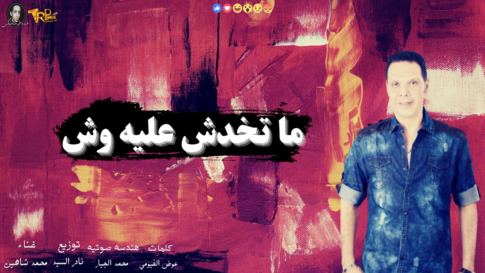 """اغنيه """" ماتخدش عليه وش """" محمد شاهين توزيع نادر السيد 2021"""