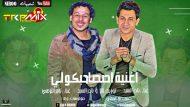 مهرجان اصاحبكوا ليه 2020 غناء تامر النزهى ونادر السيد كلمات علاءالشاوى صولاهات احمد وزه