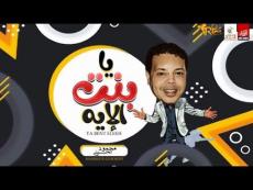 اغنيه يابنت الايه- محمود الحسيني2020