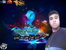 مهرجان هادى-الشبح مزيكا-غناء الشاعر الغنائي محمد سعد المصري-توزيع عتاوله2020