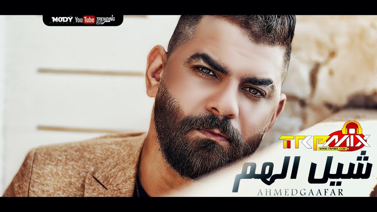 اغنية شيل الهم 2020 غناء احمد جعفر توزيع على الشامى