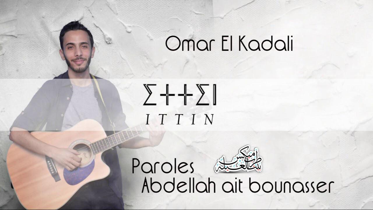 أغنية إيتين عمرالكدالي