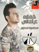 اغنية كفايه علي الناس غناء محمود محرم 2020 اغاني شعبي 2020