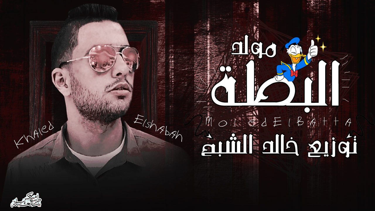 مولد البطة 2020    المولد اللي هيرقص مصر    ( اجدد الموالد الشعبية ) - توزيع درامز خالد الشبح 2020
