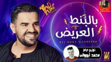 ريمكسات 2020 حسين الجسمي بالبنط العريض توزيع درمز محمد ابووالي 2020