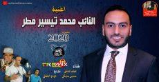 مهرجان النائب محمد تيسير مطر غناء هيثم الشقي و حسين مايكل توزيع دود الجنتل 2020 حريان مهرجانات2020