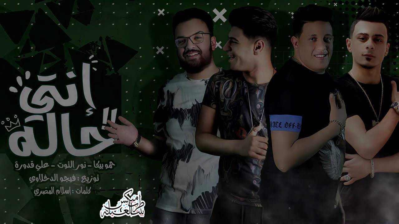 مهرجان انتي حاله حمو بيكا - علي قدوره - نور التوت - توزيع فيجو الدخلاوي 2020