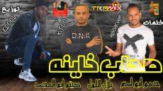 مهرجان صحاب خاينه غناء بلال اللول كيتو ابو المجد حموابوادم توزيع بلال اللول 2020