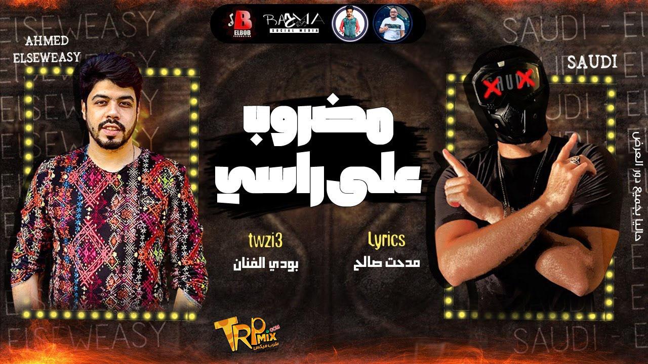 مهرجان مضروب على راسي سعـودي - احمد السويسي توزيع بودي الفنان 2020 انتاج البوب برودكشن
