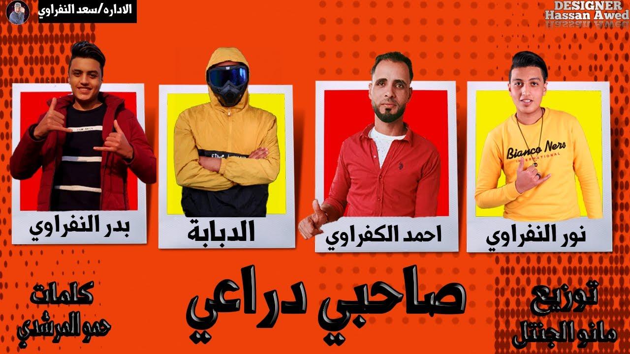 """مهرجان صحبي دراعي """" نور النفراوي"""" بدر النفراوي """"الدبابه"""" الكفراوي"""" حسام المتسيط"""" مهرجانات 2020_2021"""