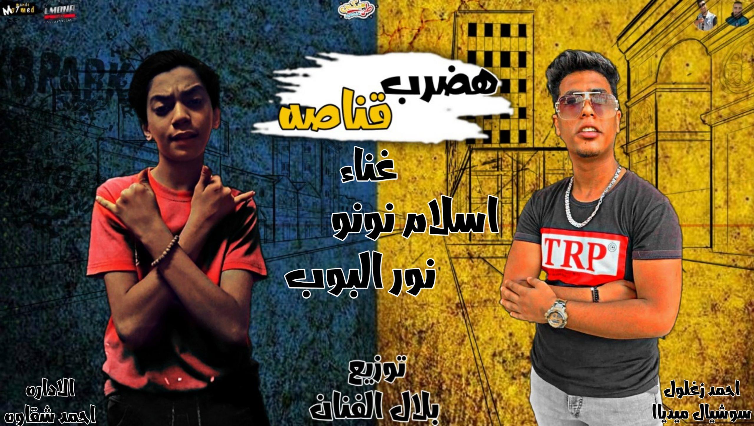 مهرجان هضرب قناصة غناء اسلام نونو - نور البوب - توزيع بلال الفنان 2020