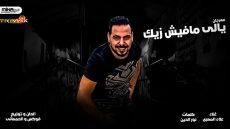 مهرجان ياللى مفيش زيك غناء علاء المصرى – كلمات  نور الدين – توزيع فوكس – الحمصانى