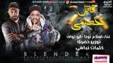 مهرجان قاتل خصمي  غناء اسلام نونا ابو نواف توزيع خضري كلمات غباشي – اجدد مهرجانات 2020