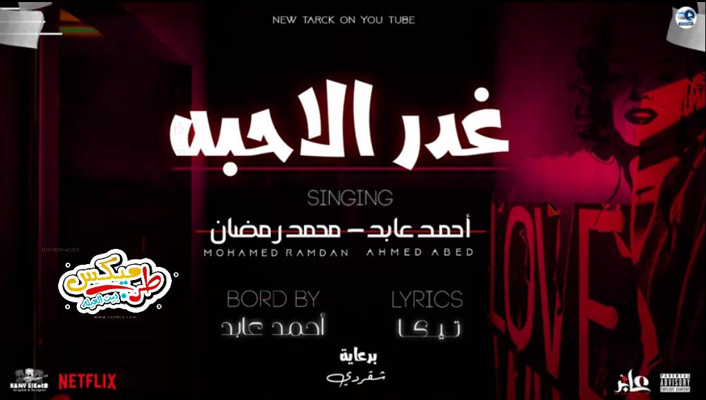 مهرجان غدر الاحبه غناء محمد رمضان - احمد عابد | توزيع احمد عابد - مهرجانات 2020