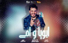 اغنيه ابويا وأمي محمد سلطان الحان محمد سلطان كلمات احمد غريب توزيع طه الحكيم 2020