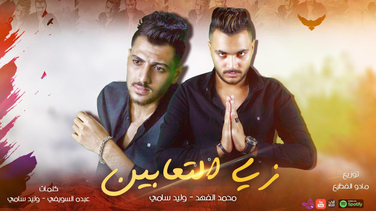 """اغنيه زي التعابين """" محمد الفهد - وليد سامي """" توزيع مادو الفظيع 2020"""