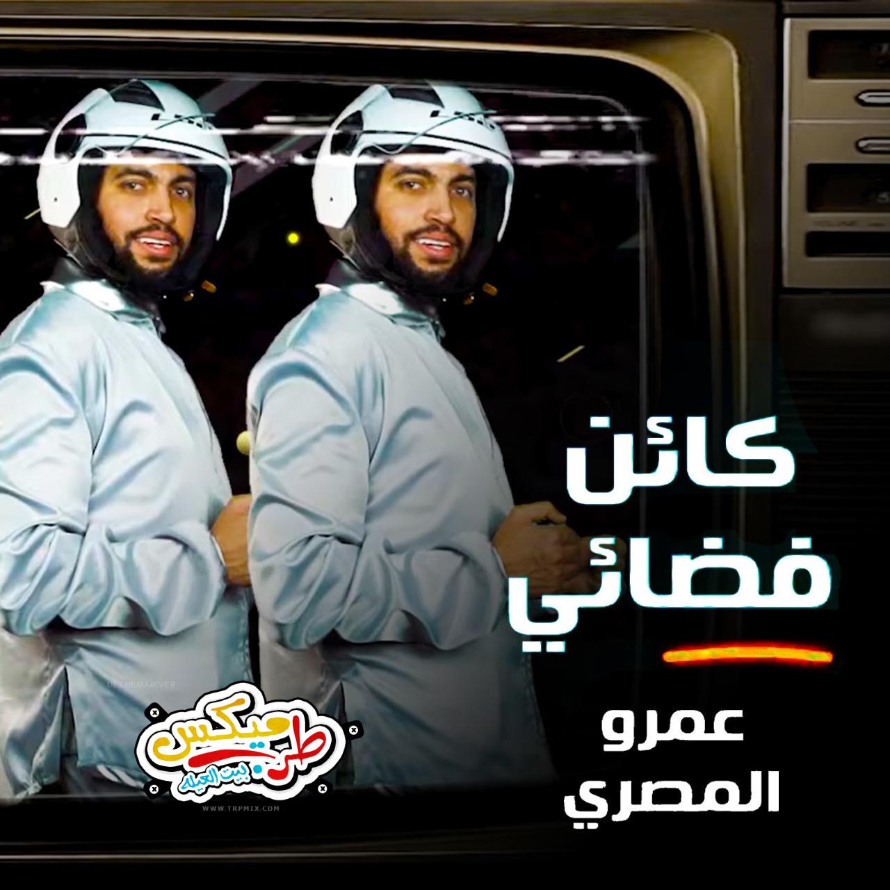 """اغنيه كائن فضائي غناء عمرو المصري """" توزيع عمرو الخضري 2020"""