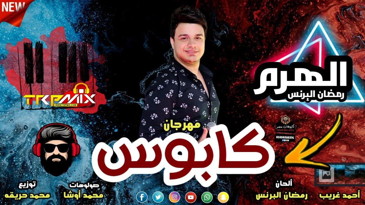مهرجان كابوس (أنا لسه واقف) الهرم رمضان البرنس - محمد أوشا - توزيع محمد حريقه - مهرجانات 2020
