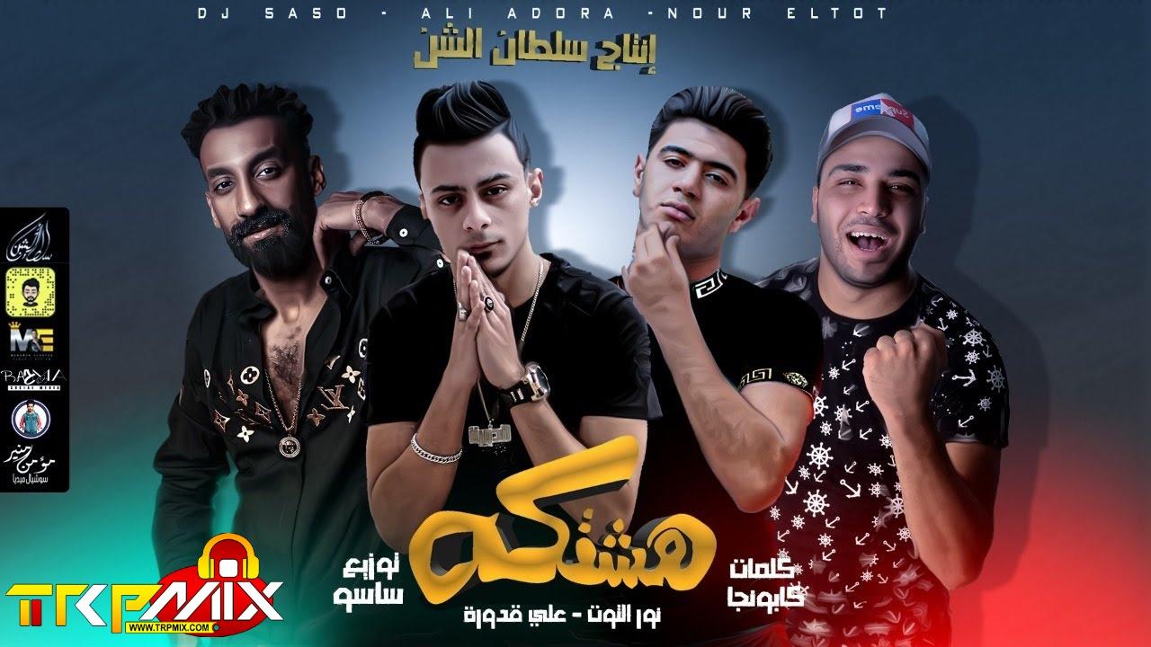 مهرجان هشتكة ( ولع قلبي لما شفها ولع ) على قدورة و نور التوت / توزيع اسلام ساسو
