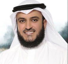 تحميل القرءان الكريم كاملا للقارىء الشيخ مشاري راشد العفاسي