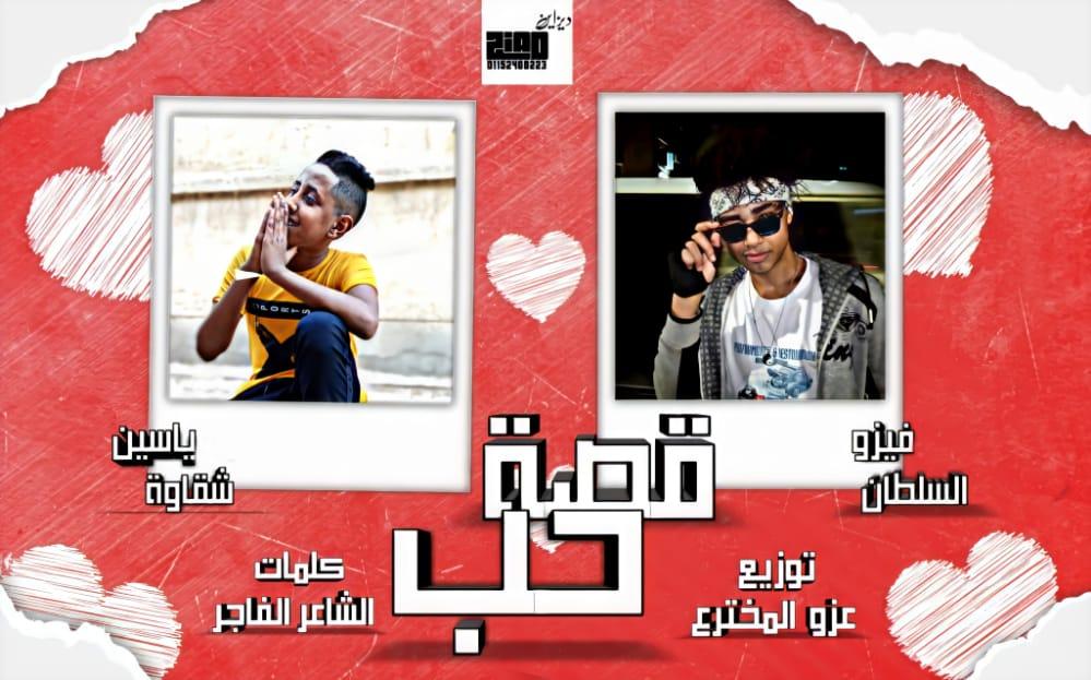 """مهرجان """" بعد قصه حب """" غناء فيزو السلطان - ياسين شقاوة توزيع عزو المخترع - انتاج استدديو الدوشة"""
