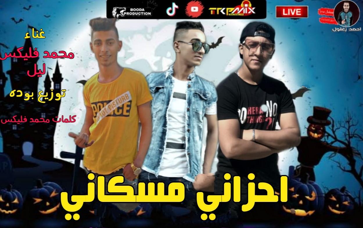 مهرجان احزاني مسكاني غناء محمد فليكس - ليل - توزيع بوده برودكشن 2020