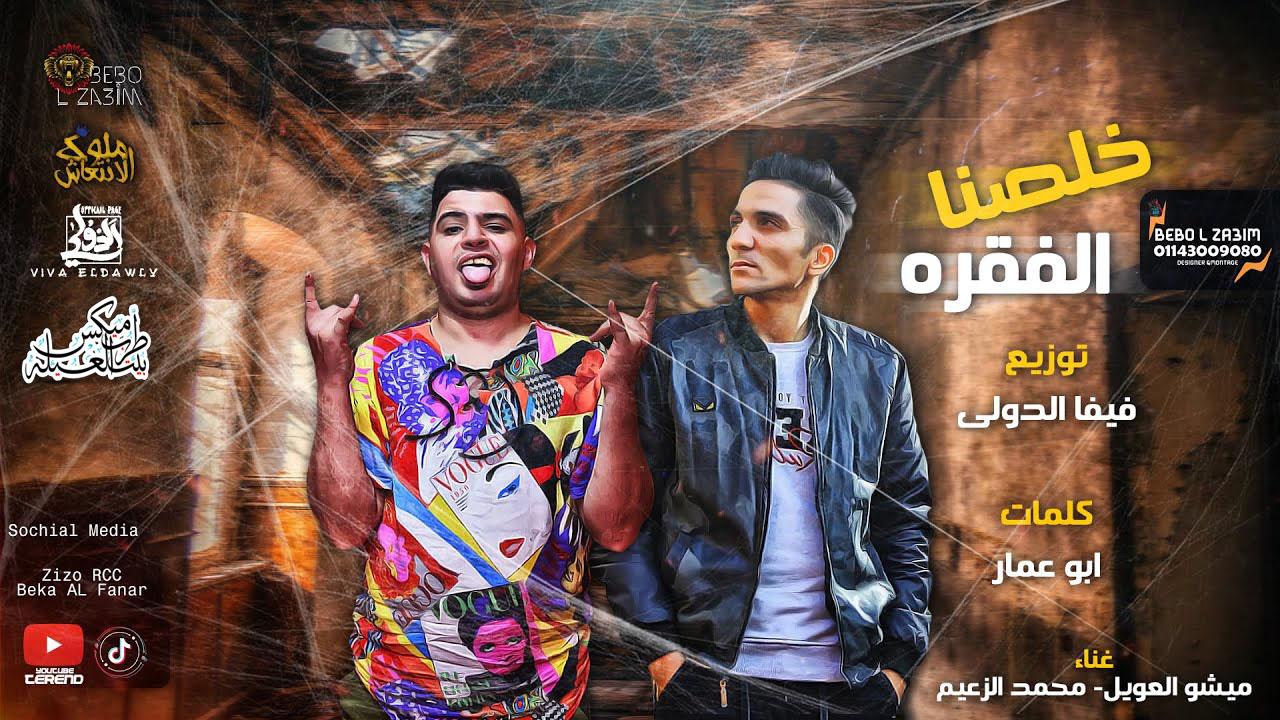 مهرجان خلصنه الفقره غناء محمد الزعيم و ميشو العويل كلمات ابوعمار توزيع فيفا الدولي