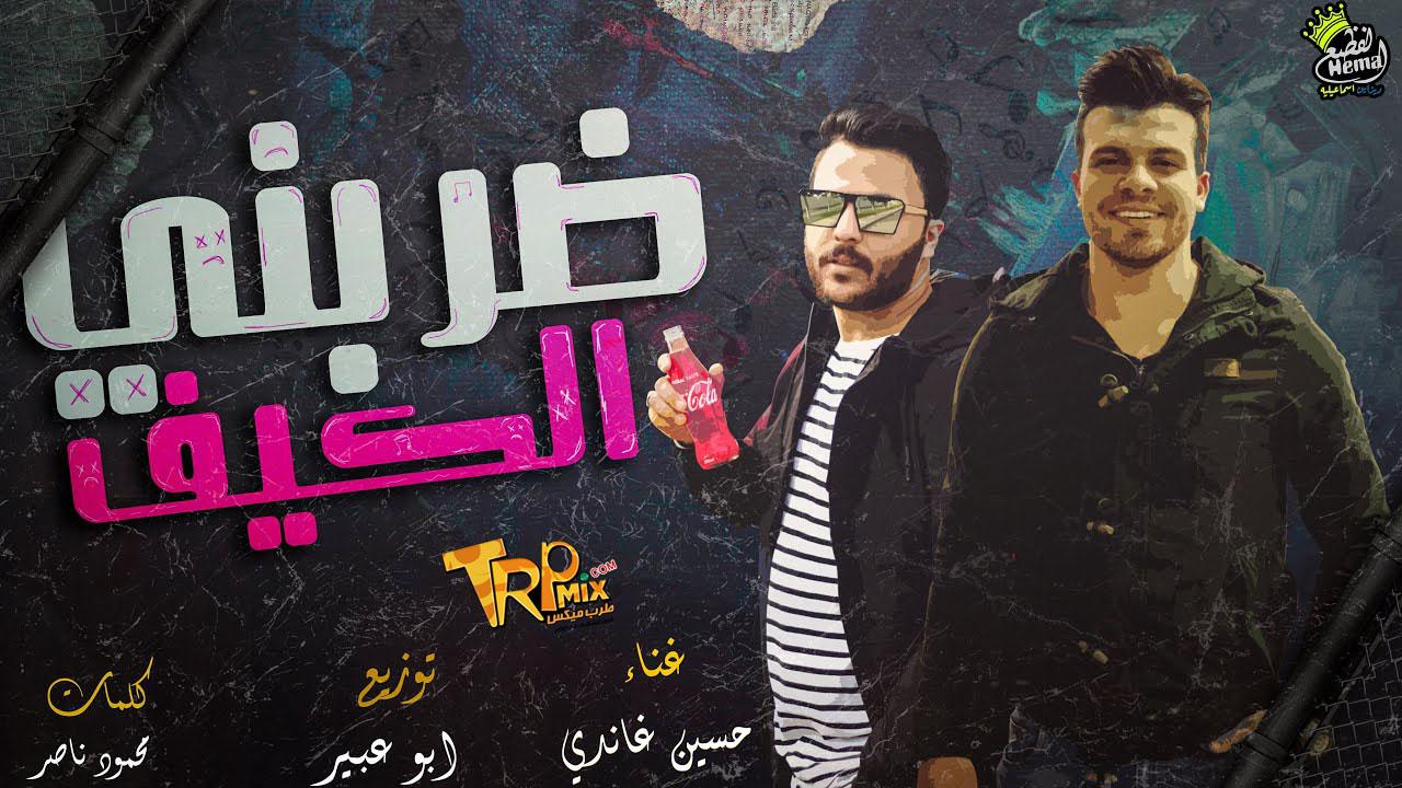 مهرجان ضربني الكيف (انتوا فانزى ف لذم ارعيكوا) غناء حسين غاندي توزيع ابو عبير