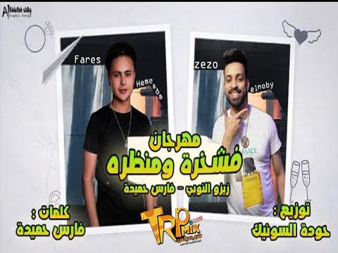 مهرجان فشخره ومنظره فارس حميده وزيزو النوبي توزيع حودة السونيك