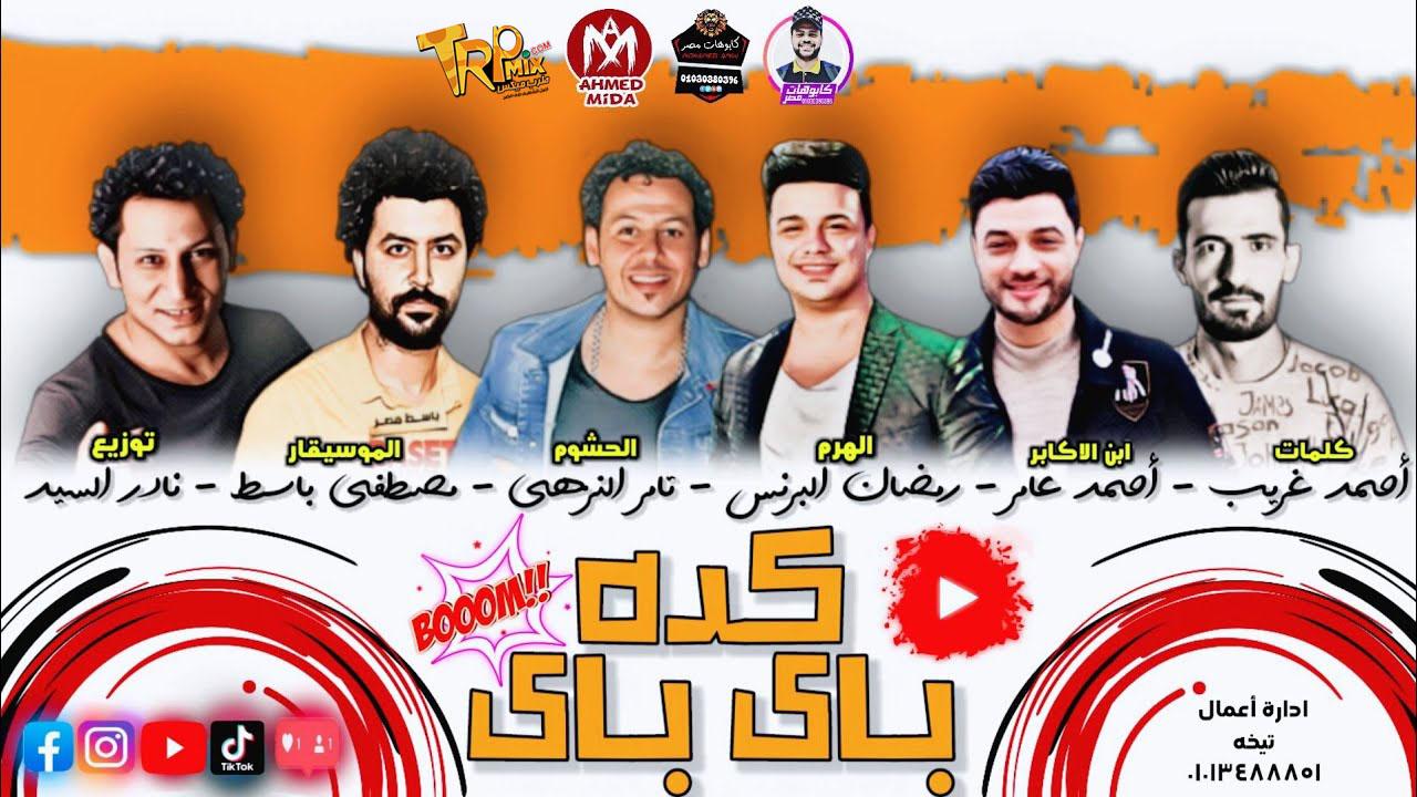 مهرجان كده باى باى ( خلاص بح ) رمضان البرنس - احمد عامر - تامر النزهى - الموسيقار مصطفى باسط 2020