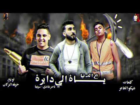 مهرجان ياه على الدنيا الى دايره (عاملين بتحبونا) ناصر غاندى و سردينا _ اجدد مهرجانات 2020