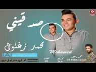 """اغنية """" صدقينى """" غناء محمد زغلول - لسه حبك جوا منى ضاع معاه طعم الحنان - دراما حزينة اوووى 2020"""