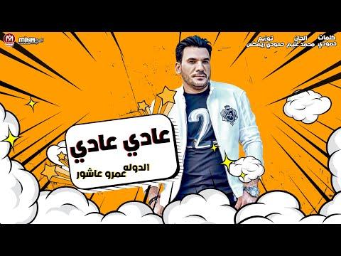 مهرجان عادى عادى - الدوله عمرو عاشور - يلا بره يا بايعة حبك يلا بره - اجدد مهرجانات 2020