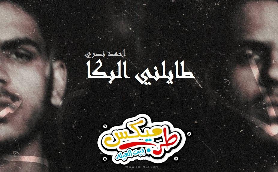 اغنية طاليني البكا غناء احمد نصري 2020