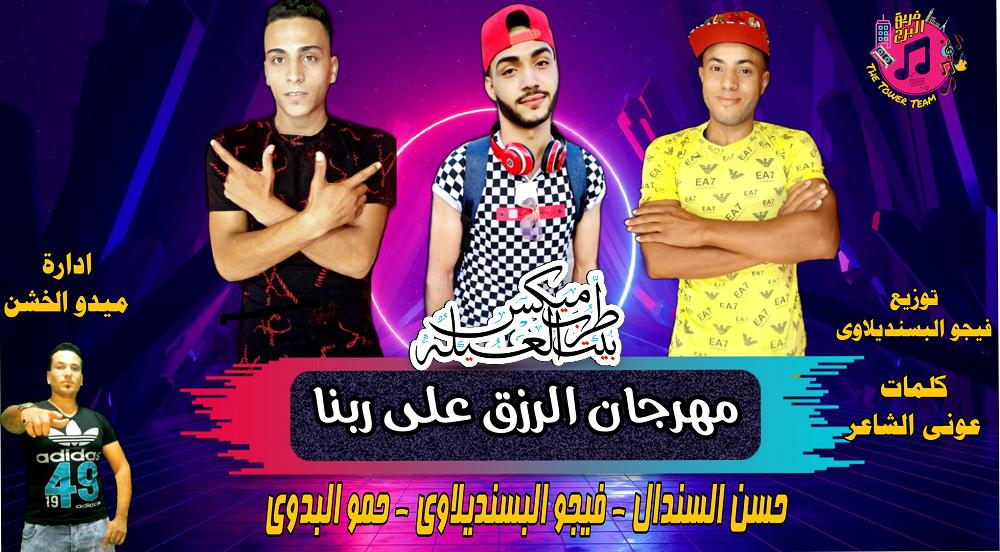 مهرجان الرزق على ربنا غناء حسن السندال - فيجو البسنديلاوى - حمو البدوى - توزيع فيجو البسنديلاوى 2020